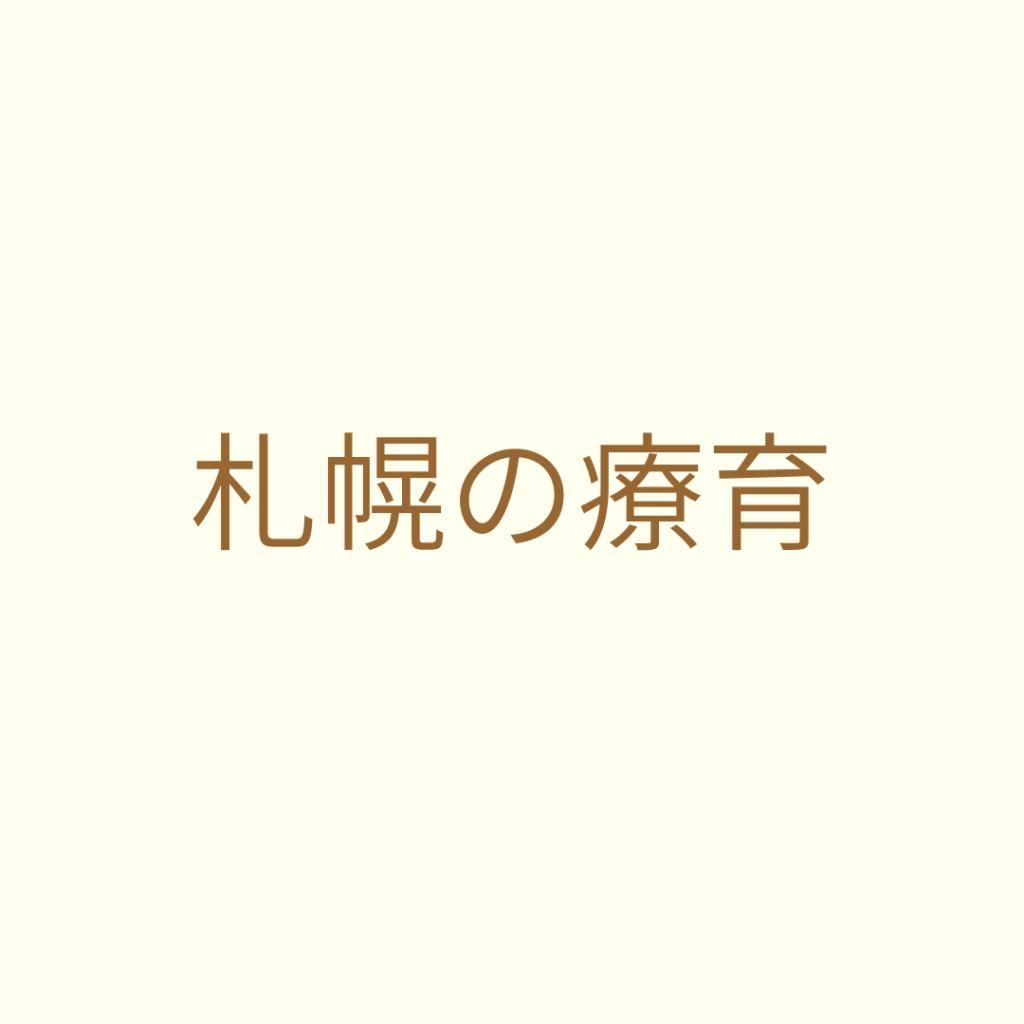 札幌の療育の実態、知っていますか?