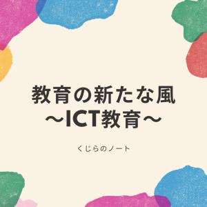 教育の新たな風〜ICT教育〜