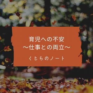 育児への不安〜仕事との両立〜